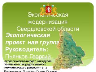 Экологическая модернизация Свердловской области Экологическая проектная группа Р