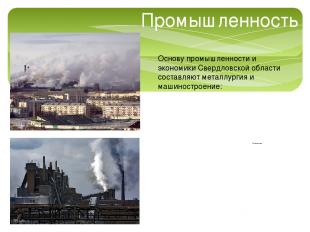 Промышленность Основу промышленности и экономики Свердловской области составляют