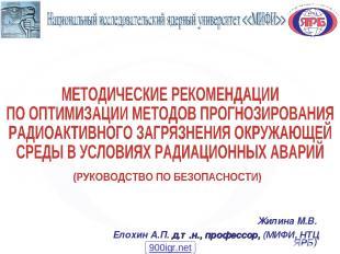 Жилина М.В. Елохин А.П. д.т.н., профессор, (МИФИ, НТЦ ЯРБ) 900igr.net