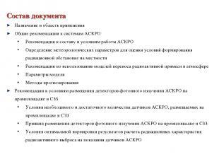 Состав документа Назначение и область применения Общие рекомендации к системам А
