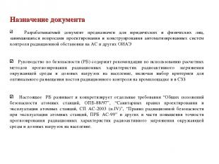 Назначение документа Разрабатываемый документ предназначен для юридических и физ