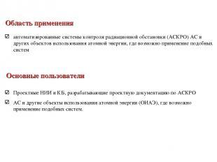 Область применения автоматизированные системы контроля радиационной обстановки (