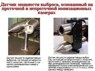 Датчик мощности выброса, основанный на проточной и непроточной ионизационных кам