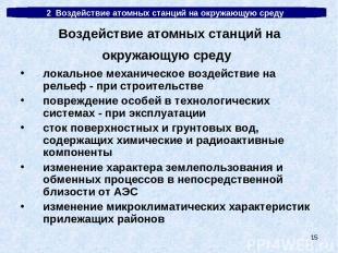 * 2. Воздействие атомных станций на окружающую среду локальное механическое возд