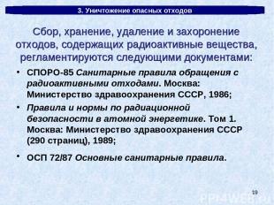 * 3. Уничтожение опасных отходов СПОРО-85 Санитарные правила обращения с радиоак