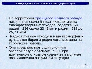 * 4. Радиационная обстановка в Краснодарском крае На территории Троицкого йодног