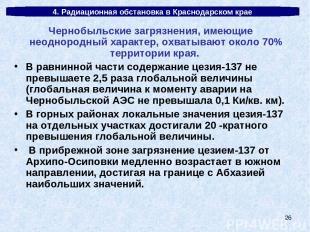 * 4. Радиационная обстановка в Краснодарском крае Чернобыльские загрязнения, име