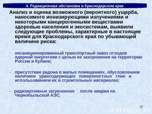* 4. Радиационная обстановка в Краснодарском крае Анализ и оценка возможного (ве