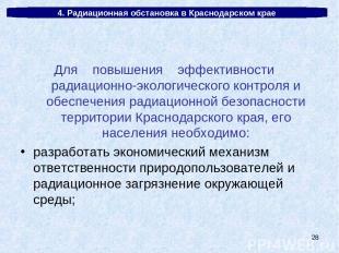 * 4. Радиационная обстановка в Краснодарском крае Для повышения эффективности ра