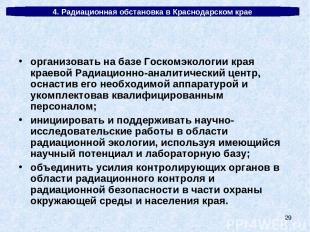 * 4. Радиационная обстановка в Краснодарском крае организовать на базе Госкомэко