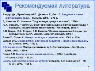 * Андруз Дж., Бримблекумб П., Джикелз Т., Лисс П. Введение в химию окружающей ср