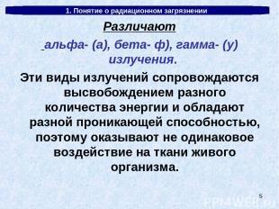 * 1. Понятие о радиационном загрязнении Различают альфа- (а), бета- ф), гамма- (