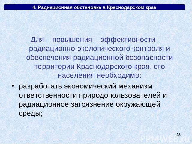 * 4. Радиационная обстановка в Краснодарском крае Для повышения эффективности радиационно-экологического контроля и обеспечения радиационной безопасности территории Краснодарского края, его населения необходимо: разработать экономический механизм от…
