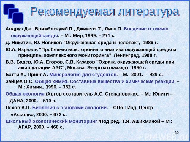 * Андруз Дж., Бримблекумб П., Джикелз Т., Лисс П. Введение в химию окружающей среды. – М.: Мир, 1999. – 271 с. Д. Никитин, Ю. Новиков