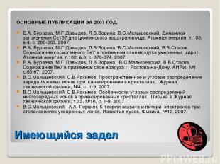 ОСНОВНЫЕ ПУБЛИКАЦИИ ЗА 2007 ГОД Е.А. Бураева, М.Г.Давыдов, Л.В.Зорина, В.С.Малыш