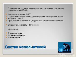 Состав исполнителей В реализации проекта примут участие сотрудники следующих под