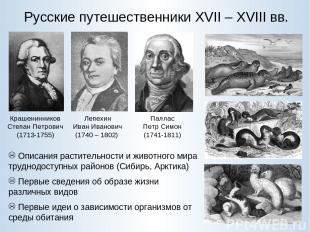 Русские путешественники XVII – XVIII вв. Крашенинников Степан Петрович (1713-175