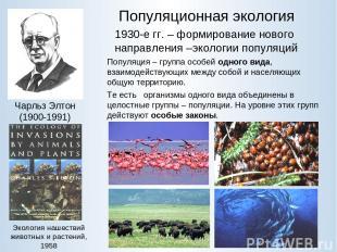 Популяционная экология 1930-е гг. – формирование нового направления –экологии по