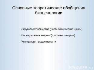 Основные теоретические обобщения биоценологии круговорот вещества (биогеохимичес