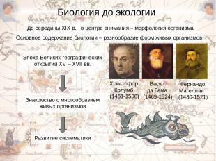 Биология до экологии Эпоха Великих географических открытий XV – XVII вв. Знакомс