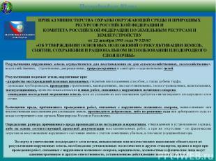 ПРИКАЗ МИНИСТЕРСТВА ОХРАНЫ ОКРУЖАЮЩЕЙ СРЕДЫ И ПРИРОДНЫХ РЕСУРСОВ РОССИЙСКОЙ ФЕДЕ