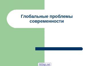Глобальные проблемы современности 900igr.net