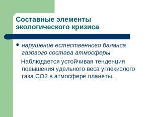 Составные элементы экологического кризиса нарушение естественного баланса газово