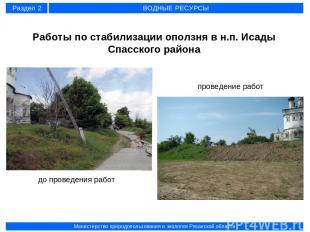 Работы по стабилизации оползня в н.п. Исады Спасского района до проведения работ