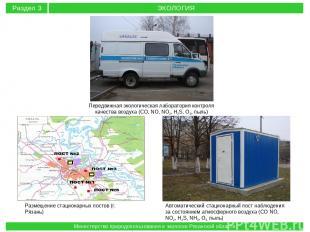 Передвижная экологическая лаборатория контроля качества воздуха (СО, NO, NO2, H2