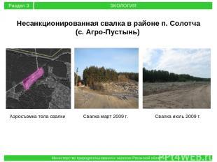 Несанкционированная свалка в районе п. Солотча (с. Агро-Пустынь) Аэросъемка тела