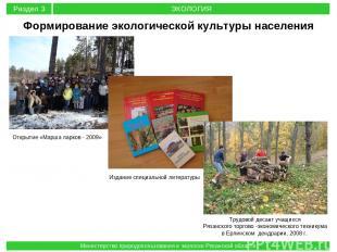 Открытие «Марша парков - 2009» Трудовой десант учащихся Рязанского торгово -экон