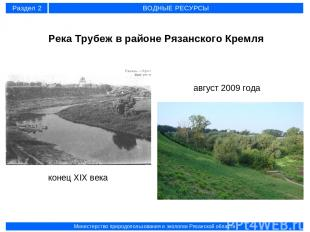 Река Трубеж в районе Рязанского Кремля конец XIX века август 2009 года Раздел 2