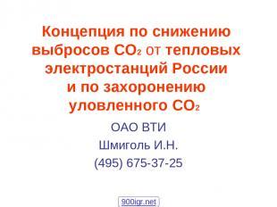 Концепция по снижению выбросов СО2 от тепловых электростанций России и по захоро