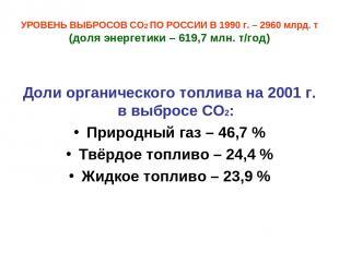 УРОВЕНЬ ВЫБРОСОВ СО2 ПО РОССИИ В 1990 г. – 2960 млрд. т (доля энергетики – 619,7