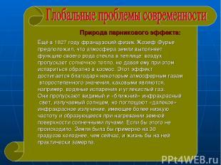 Ещё в 1827 году французский физик Жозеф Фурье предположил, что атмосфера земли в