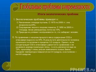 Итоги экологических проблем: I. Экологические проблемы приводят к: 1) Увеличению