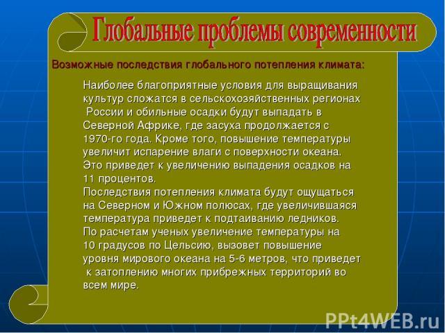 Наиболее благоприятные условия для выращивания культур сложатся в сельскохозяйственных регионах России и обильные осадки будут выпадать в Северной Африке, где засуха продолжается с 1970-го года. Кроме того, повышение температуры увеличит испарение в…