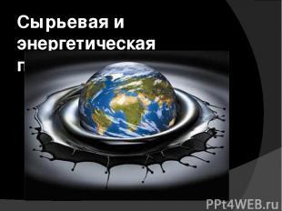 Сырьевая и энергетическая проблема мира