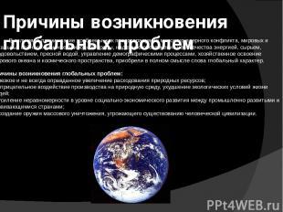 Причины возникновения глобальных проблем В силу ряда причин такие проблемы, как