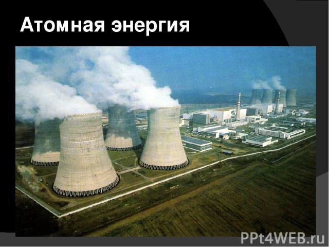 kazakhstan atomic energy position paper This uranium deal was no scandal enjoys a similar position vis-à-vis kazakhstan to the international atomic energy agency during the clinton.