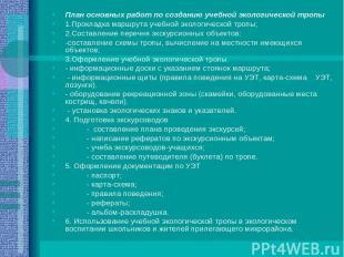 План основных работ по созданию учебной экологической тропы 1.Прокладка маршрута