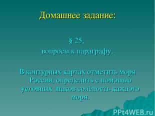 Домашнее задание: § 25, вопросы к параграфу. В контурных картах отметить моря Ро