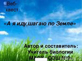 Автор и составитель: Учитель биологии МАОУ «СОШ №9» г.Нурлат Республики татарста