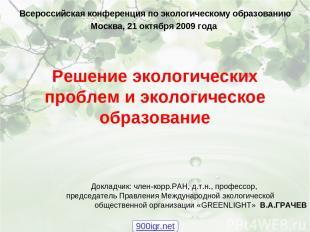 Решение экологических проблем и экологическое образование Всероссийская конферен