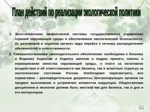 1. Восстановление эффективной системы государственного управления охраной окружа