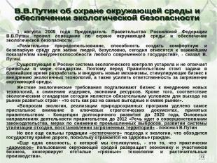 1 августа 2009 года Председатель Правительства Российской Федерации В.В.Путин пр