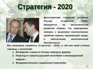 Долгосрочная стратегия развития России - «Стратегия - 2020» базируется на эколог