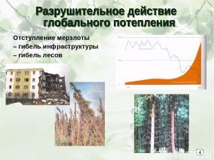Отступление мерзлоты – гибель инфраструктуры – гибель лесов 4