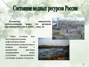 Основные показатели использования воды по речным бассейнам России в 2006 г., млн