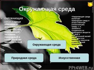Окружающая среда ОКРУЖАЮЩАЯ среда - среда обитания и деятельности человечества,